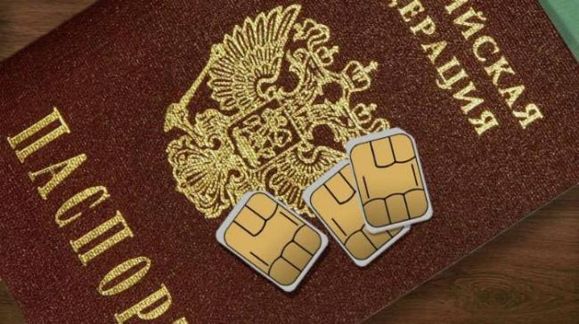 pasport-i-sim-karta-min.jpg