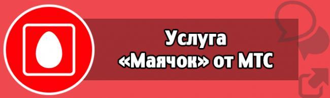 usluga-mayachok-ot-mts.png