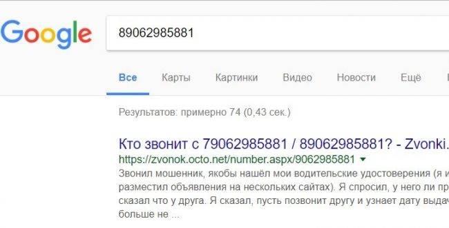 poisk-v-gugl-e1571004700156.jpg