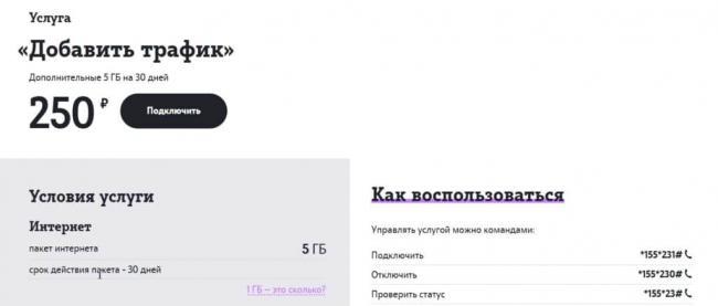 Dobavit-trafik-1024x437.jpg