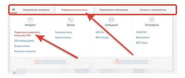 Podelit-internet-MTS-na-vseh.jpg