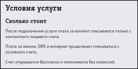 stoimost-uslugi-1.jpg
