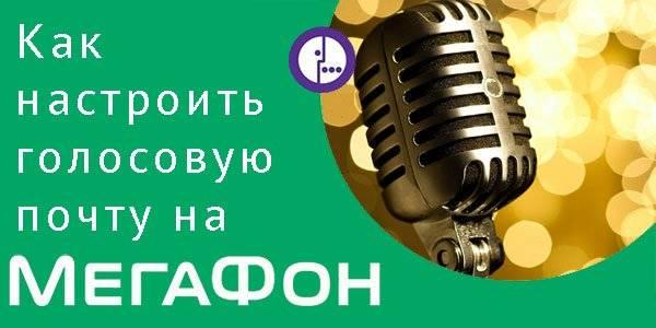 golosovaya-pochta-megafon.jpg