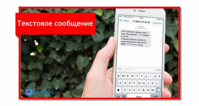 7-sposobov-otklyuchit-uslugu-Vam-zvonili-na-MTS2-1024x546.png