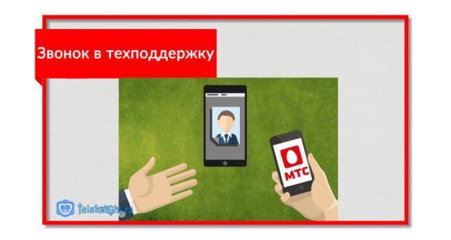 7-sposobov-otklyuchit-uslugu-Vam-zvonili-na-MTS3-1024x546.png