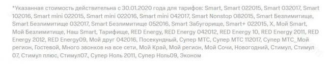 MTS_SMS_Pro_Usl_2.jpg