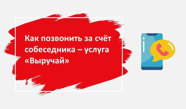opisanie-uslugi-vyruchaj-ot-mts.png