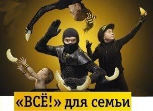 tarif-vse-dlya-semji-pozvolyaet-dobavut-do-5-chelovek-v-gruppu-300x218-300x218.jpg