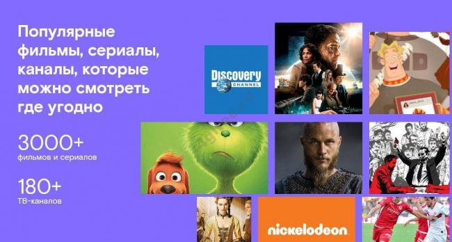 smart-tv-rostelekom-2_result.jpg