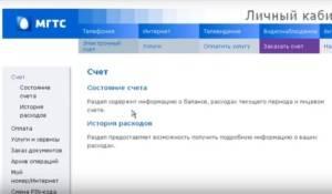 1-V-lichnom-kabinete-mozhno-proverit-oplatu-schyota-300x175.jpg