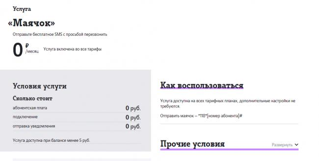 Usloviya-uslugi-Mayachok.png