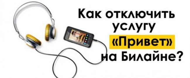 kak-otklyuchit-uslugu-privet2.png