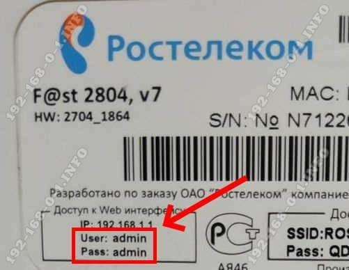 router-rt-password.jpg