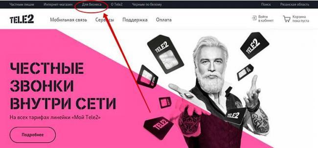 tele2-lichnyj-kabinet-korporativnym-klientam-12.jpg