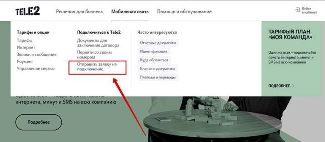 tele2-lichnyj-kabinet-korporativnym-klientam-15.jpg