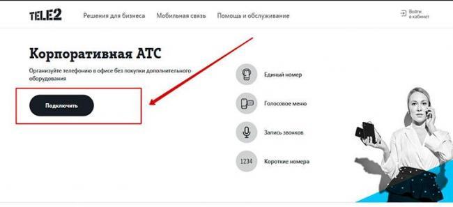 tele2-lichnyj-kabinet-korporativnym-klientam-2.jpg