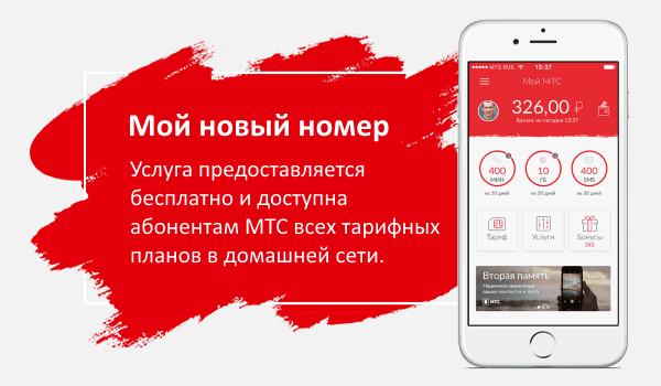 podklyucheniya-uslugi-moj-novyj-nomer-1.png