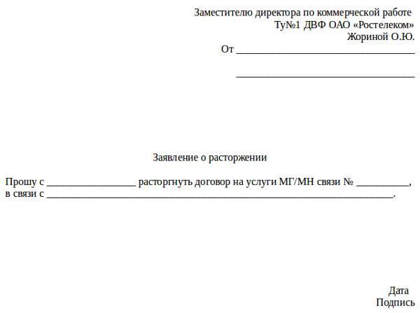 rastorzhenie-dogovora-rostelekom-1.jpg