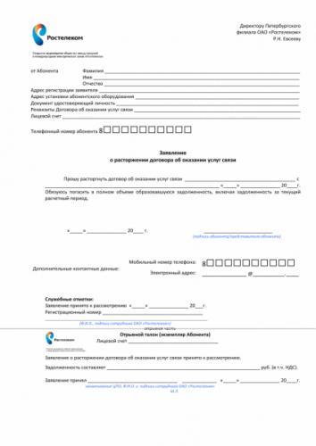 obrazec-blanka-rastorzheniya-dogovora-425x600.png