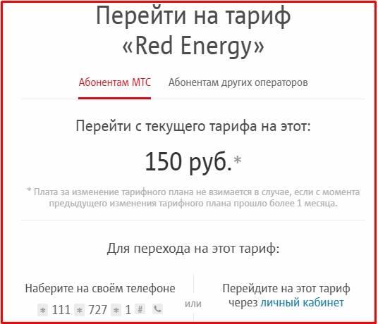 perehod-na-tarif-mts-red-jenerdzhi.jpg