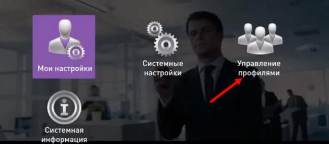 otklyuchit-tv9-1.png