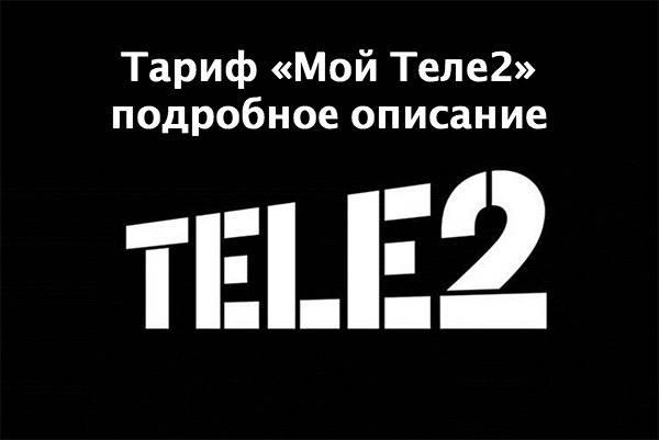 tele2-moy-tele2.jpg
