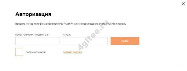 kak-uznat-tarif-motiv-1-1024x391.jpg
