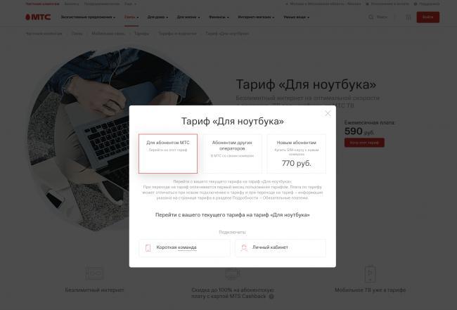 samyj-deshevyj-tarif-mts5.png